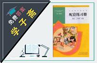 人教版三年级下册英语配套钱柜娱乐官网登录