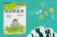 人教版三年级下册数学长江作业本答案