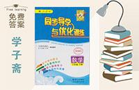 人教版三年级下册数学同步导学与优化训练答案