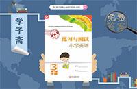 译林版三年级下册英语练习与测试答案