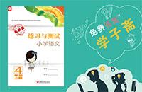 苏教版四年级下册语文练习与测试答案