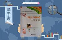 译林版五年级下册英语练习与测试答案
