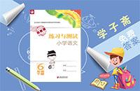 苏教版六年级下册语文练习与测试答案