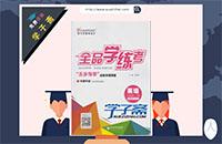 译林版八年级下册英语全品学练考答案