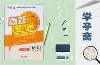 江苏版八年级下册语文高效课时通答案