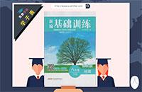 湘教版八年级下册地理新编基础训练答案