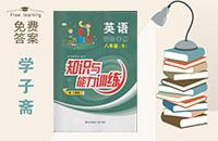 上教版八年级下册英语知识与能力训练答案