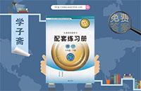 青岛版八年级下册数学配套钱柜娱乐官网登录