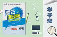江苏版九年级下册语文高效课时通答案
