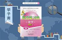 陕西省九年级下册化学课堂钱柜娱乐官网登录