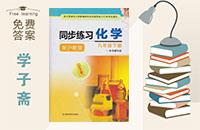 沪教版九年级下册化学同步练习答案