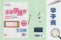 外研版九年级下册英语全品学练考答案