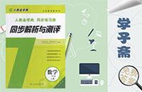 人教版一年级上册数学同步解析与测评答案