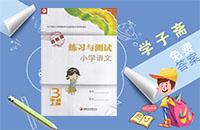 苏教版三年级上册语文练习与测试答案