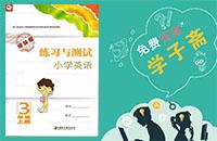 译林版三年级上册英语练习与测试答案