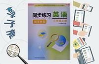 译林版三年级上册英语同步练习答案