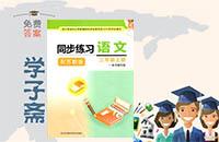 苏教版三年级上册语文同步练习答案