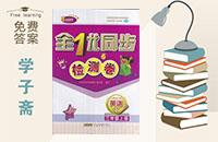 人教pep版三年级上册英语全优同步检测卷答案
