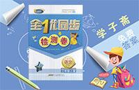 人教版三年级上册语文全优同步检测卷答案