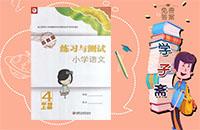 苏教版四年级上册语文练习与测试答案