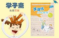 译林版四年级上册英语课课练答案