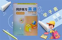 译林版四年级上册英语同步练习答案