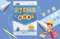 人教版四年级上册语文全优同步检测卷答案