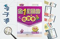 人教pep版四年级上册英语全优同步检测卷答案
