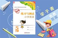 译林版五年级上册英语练习与测试答案