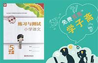苏教版五年级上册语文练习与测试答案