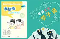 译林版五年级上册英语课课练答案