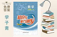 北师大版五年级上册数学知识与能力训练答案