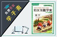 北师大版五年级上册数学长江全能学案答案