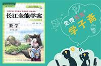 人教版五年级上册数学长江全能学案答案