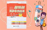 北师大版五年级上册语文新课标同步单元练习答案