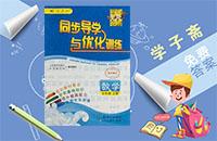 人教版五年级上册数学同步导学与优化训练答案