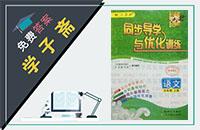人教版五年级上册语文同步导学与优化训练答案