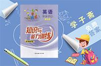粤教朗文版五年级上册英语知识与能力训练答案