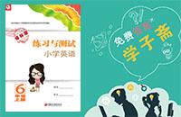 译林版六年级上册英语练习与测试答案
