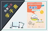 译林版六年级上册英语课课练答案
