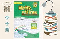 人教版六年级上册英语同步导学与优化训练答案