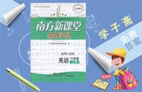 粤人民版六年级上册英语南方新课堂答案