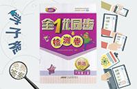 人教pep版六年级上册英语全优同步检测卷答案