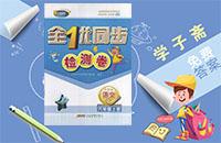 苏教版六年级上册语文全优同步检测卷答案
