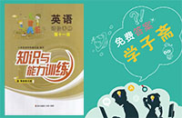 粤教朗文版六年级上册英语知识与能力训练答案