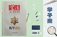 湘教版七年级上册数学学法大视野答案