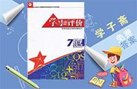 苏科版七年级上册数学学习与评价答案