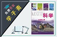 浙教版七年级上册科学书答案