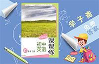 译林版七年级上册英语课课练答案