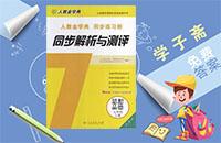 人教版七年级上册思想品德同步解析与测评答案